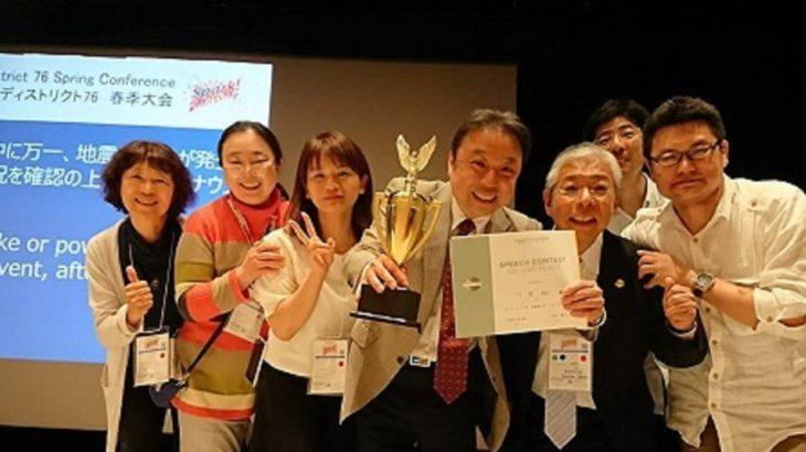 速報!2018年ディストリクト76春季大会にて当クラブメンバーが準優勝しました