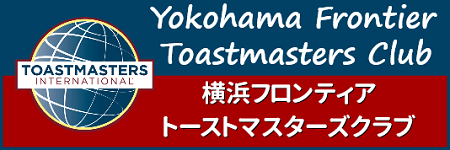 横浜フロンティアトーストマスターズクラブ