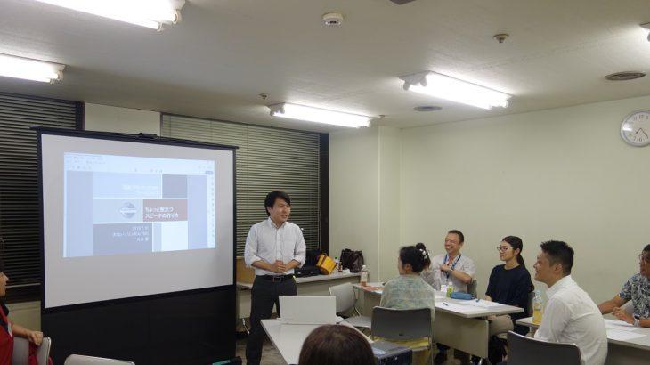 2019.7.31 「スピーチの作り方」ワークショップ開催