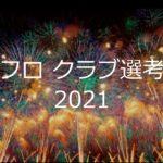2021.2.03 クラブ内選考会!
